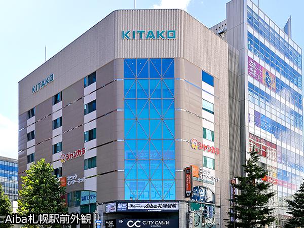 Aiba札幌駅前外観