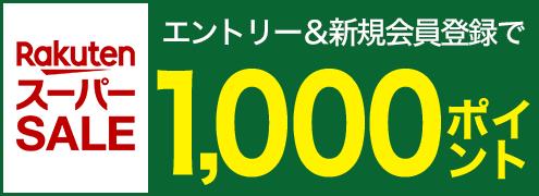 楽天スーパーSALE(SS1812)