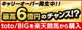 最高6億円のチャンス!?toto/BIGを楽天競馬から購入