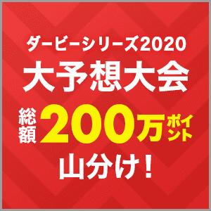 ダービーシリーズ2020大予想大会