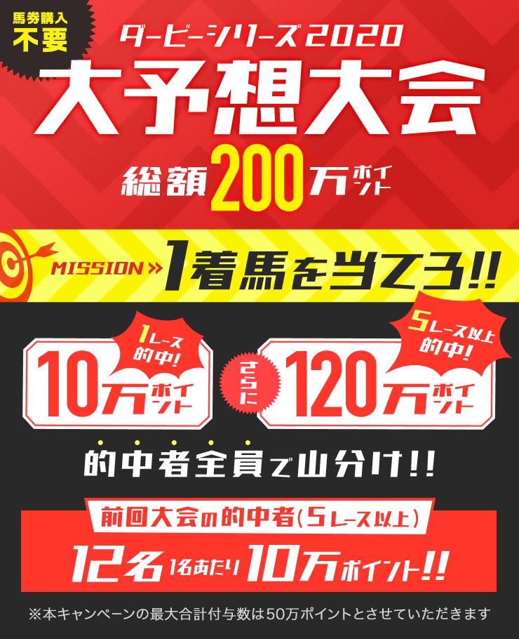 ダービーシリーズ2020 大予想大会