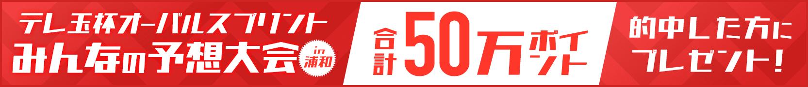 みんなの予想大会:テレ玉杯オーバルスプリント(浦和)2021