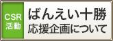 【楽天競馬CSR活動】ばんえい十勝応援企画について