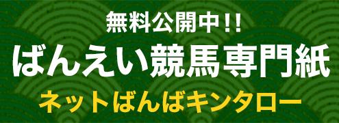 ネットばんばキンタロー(ばんえい競馬予想新聞)