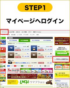 STEP1 マイページへログイン