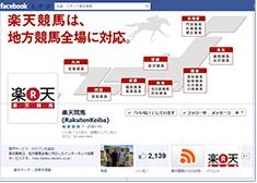 楽天競馬 facebookアカウント
