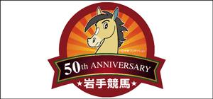 水沢競馬場:ロゴ