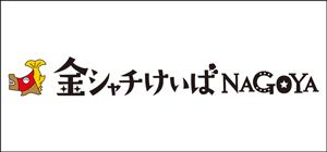 名古屋競馬場:ロゴ