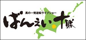 帯広競馬場:ロゴ