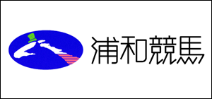 浦和競馬場:ロゴ
