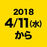 2018年4/11(水)から