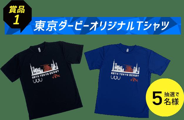 東京ダービーオリジナルTシャツ
