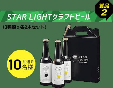 STAR LIGHTクラフトビール